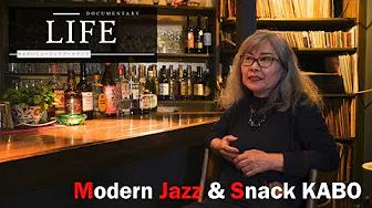 「Modern Jazz & Snack KABO」のインタビュー